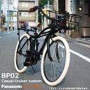 【1都3県送料2700円より(注文後修正)】【カジュアルクルーザーカスタム】【BEAMSとのコラボバイク】BP02カスタム(ビーピー02)(BE-ELZC632)PANASONIC(パナソニック)電動アシスト自転車【送料プランA】・・・