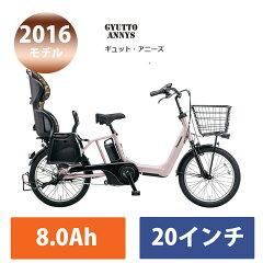 【2016モデル】Gyutto Annys(ギュットアニーズ)BE-ELMA033電動/3段変…