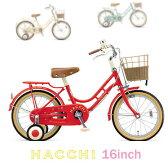 ブリヂストンハッチ16インチHC162幼児用自転車【送料プランB】 【完全組立】