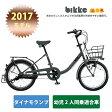 【2017モデル/2人同乗基準】ブリヂストン[bikke MOB b(ビッケモブB)]内装3段/ダイナモライト(BM03)小径お買物自転車【送料プランA】 【完全組立】