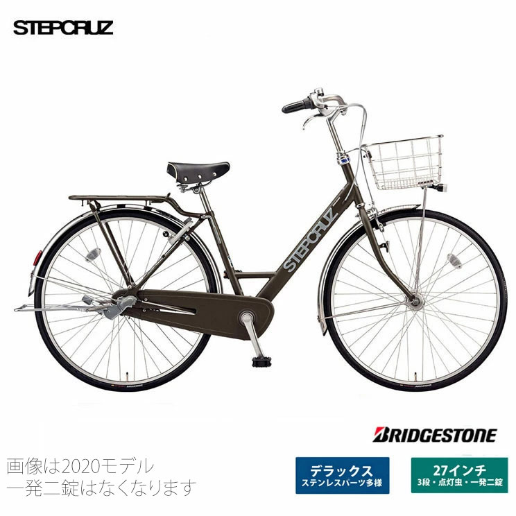 自転車・サイクリング, シティサイクル ()STEPCRUZ Dx()ST7T1272021A