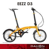 【P最大17倍(9/319時〜9/82時)】DAHON(ダホン)EEZZD3(イージーD3)2017モデル折り畳み・フォールディングバイク【送料プランC】【プレミアムディーラー限定モデル】【02P03Sep16】