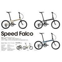 2017モデル DAHON(ダホン)SPEED FALCO(スピードファルコ)折り畳み・フォールディングバイク【送料プランC】 【完全組立】  【身長に合わせて組立/段ボール処理の心配なく、すぐに乗れる自転車をご自宅にお届け。】