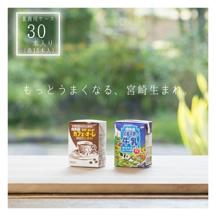 白水舎宮崎平野の牛乳200ml&白水舎カフェ・オーレ180ml 計30本入
