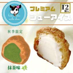 白水舎プレミアムシューアイス12個セット(ミルク味6個+抹茶味6個入り)パティシエが作った本格シュー皮に白水舎のアイスを詰め込んだシューアイス