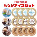 白水舎乳業もなかアイスセットミルク&ミルクチョコ&チョコレート