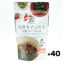 沖縄産 島唐辛子の旨辛 乾燥スープの素(62g)40個入