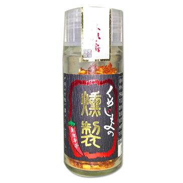 くめじまの島唐辛子 燻製(10g)業務用12個入/国産(沖縄県産) 送料無料