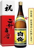 球磨焼酎(米焼酎)白岳(ハクタケ)益々繁盛(マスマスハンジョウ)25度4500ml瓶(お名前印字)