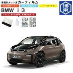 カーフィルム BMW i3 I01系用 H26/4〜 車種別カット済リア1台分セット