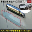 812スーパーファスト用(H29/1〜)車種別設計ドアノブ生活傷保...