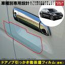 マカン用(H26/4〜)車種別設計ドアノブ生活傷保護プロテクショ...