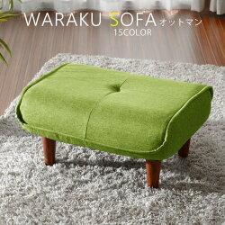 オットマン単品おしゃれソファ脚置きカラーa01tontlulu和楽脚置きWARAKUKANa281スツール日本製一人暮らしソファのサイドテーブルにも。新生活