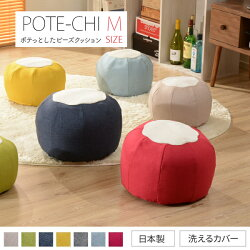 「POTE-CHI」Mサイズポテっとしたカタチが可愛いビーズクッションa811スゴビーズへたりにくい型崩れしにくいビーズクッションビーズソファマイクロビーズソファソファーインテリアセンスがいい子供部屋子供用にも。【日本製】