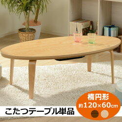こたつテーブルコタツおしゃれ楕円楕円形シンプルオールシーズンリビングテーブルコタツテーブル冬あたたか炬燵120×60CTウォーム