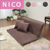 【送料無料】ふっくら2人掛け14段階リクライニングソファ「NICO」こたつにも!日本製!クッション2個つき 4カラー