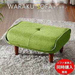 ソファと同時購入用【送料無料】日本製和楽脚置き「Ottoman」オットマンWARAKUa281stool※オットマン単品です。ソファと同時購入用カゴ