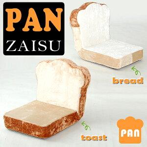 低反発食パン座椅子「食パン・トースト」日本製座椅子【SALE】○○3  ポイント3倍