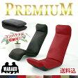 【送料無料】WARAKU日本製座椅子 ハイパック・折りたたみ式・3ヶ所リクライニング付き・2タイプ×9色「和楽プレミアム」○○5 ポイント5倍