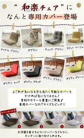 背筋ピント座椅子「和楽チェア専用カバー」【送料無料】洗えるカバー※座いすと同時購入価格カラーも豊富洗濯OK座いすカバー