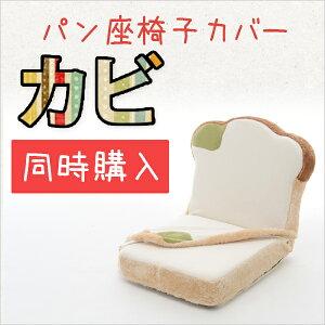 【送料無料】【代引不可】同時購入 食パン座椅子専用カバー「カビパン」が登場!洗濯可能