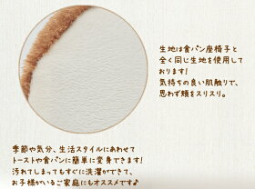 【送料無料】食パン座椅子専用カバー
