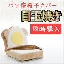 【送料無料】【代引不可】同時購入 食パン座椅子専用カバー「目玉焼きトーストパン」が登場!洗濯可…