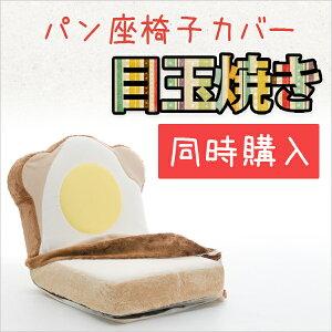 【送料無料】【代引不可】同時購入 食パン座椅子専用カバー「目玉焼きトーストパン」が登場!洗濯可能