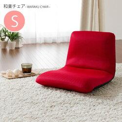 好評の和楽シリーズ座椅子「waraku-chair」日本製【送料無料】生地も二種類