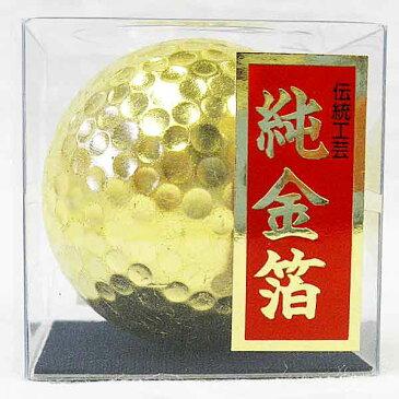 ゴルフボール(金)