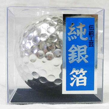 ゴルフボール(銀)