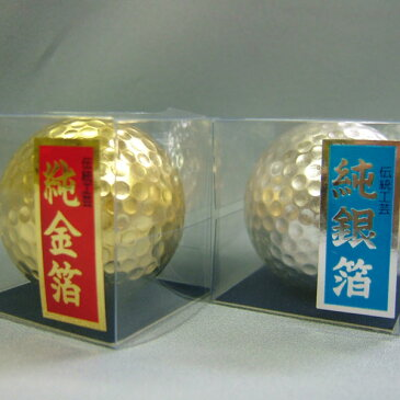 ゴルフボール(金銀セット)
