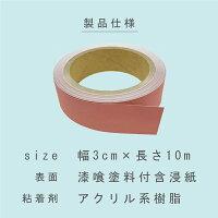 シックインテープ茶色抗ウイルステープ抗菌テープ