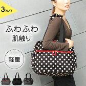 マザーズバッグ リュック【ハンナフラ】送料無料 3WAY マシュマロ トートバッグ 軽量ママバッグ