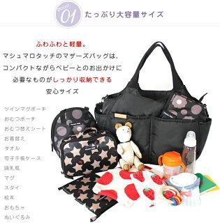 マザーズバッグハンナフラ2wayマシュマロトートバッグ【送料無料】