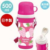 直飲み コップ付 プラ水筒【ハンナフラ Hanna Hula】子供用水筒 子ども 日本製 2WAY 500ml