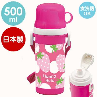 Hanna Hula(ハンナフラ)キッズ コップ付直飲みプラボトル