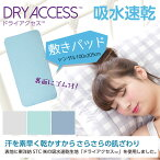 DRYACCESS(�ɥ饤��������)�ۿ�®���ߥѥåɥ��󥰥�(S)100×205cm