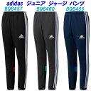 A5★ジャージパンツ/アディダス(adidas)ジュニア(D