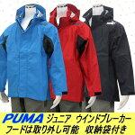 プーマ(PUMA)★ジュニア撥水ウインドブレーカー(901907)