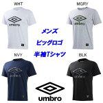 半袖Tシャツ/アンブロ(umbro)メンズ(UCS5750)コンフォートビッグロゴ
