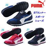 ランニングシューズ/プーマ(PUMA)STランナーナイロン(356738)