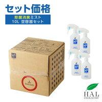 【送料無料】ハル・インダストリエアソフィア・ハイパー除菌消臭ミスト詰め替え用10L+空容器セット
