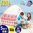 【限定価格】テント ワンタッチ テント ポップアップテント 2〜3人用 フルクローズ 小型 2021