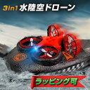 【期間限定価格】ドローン 子供 おもちゃ 3way 水陸空 ミニドローン ラジコ
