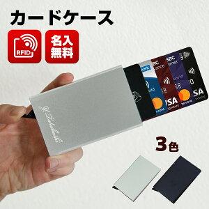 カードケース メンズ レディース 名入れ無料 スキミング防止 磁気防止 アルミ スライド式 薄型 キャッシュレス 財布 マネークリップ ギフト プレゼント 社会人