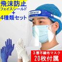 【あす楽】フェイスシールド 飛沫感染予防 5種類セット 三層マスク20枚付属 防護服 ニトリル手袋 インナーグローブ アウターグローブ モブキャップ