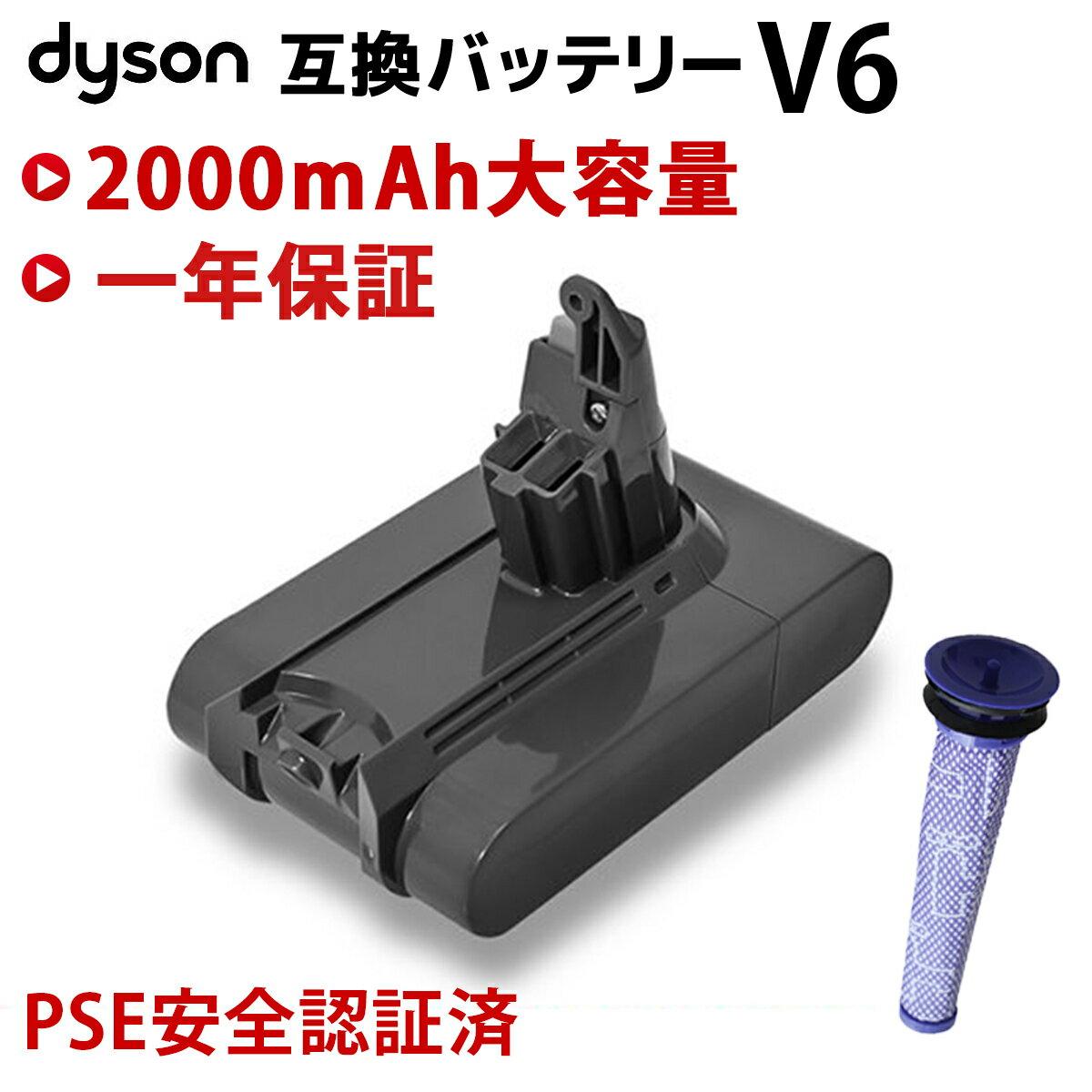 掃除機・クリーナー用アクセサリー, バッテリーパック 412AM9528045802021 1 1 dyson V6 PSE PL DC62 DC61 DC59 DC58 SV07 SV09 DC74 DC72 21.6V 2000mAh