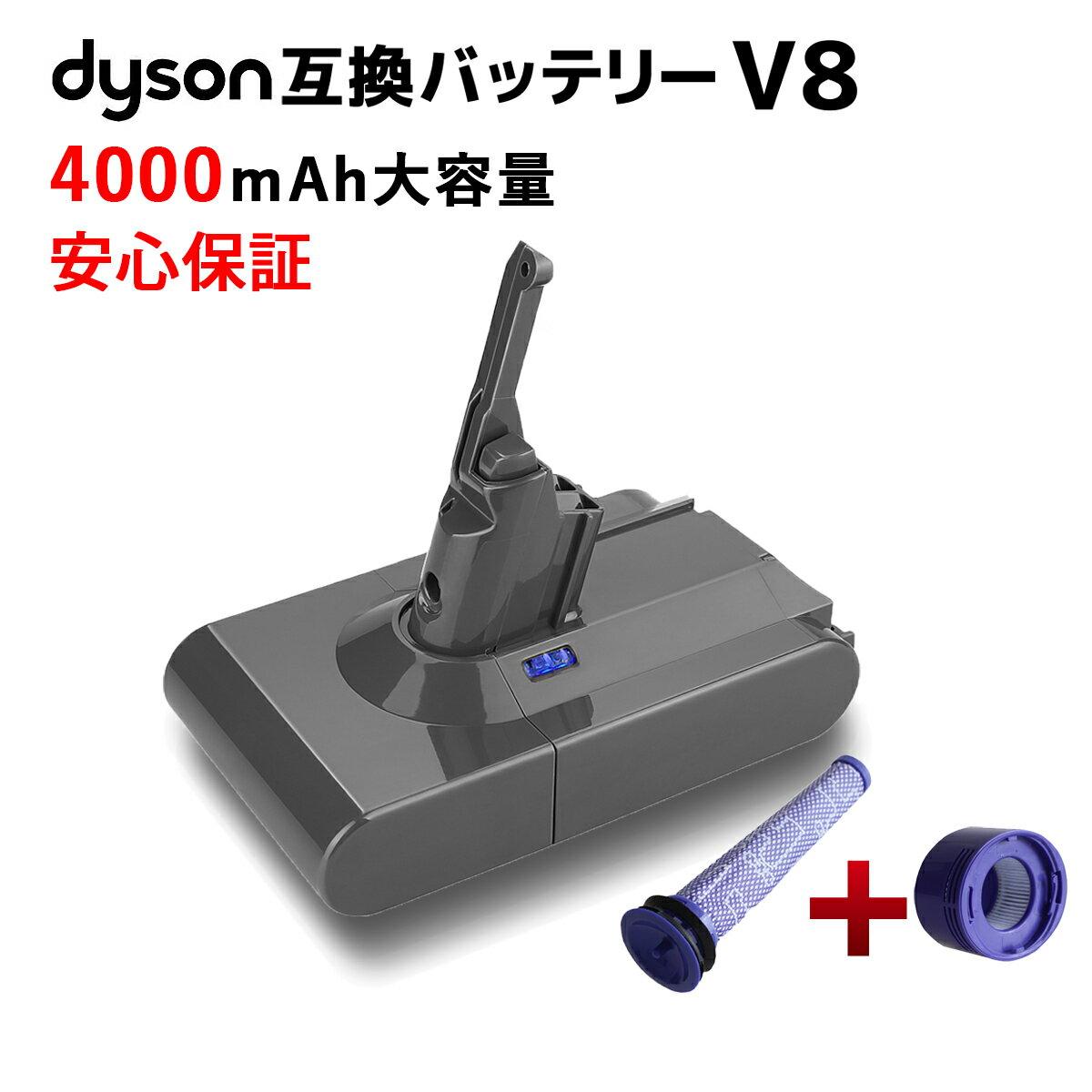 掃除機・クリーナー用アクセサリー, バッテリーパック 412AM9115 dyson V8 PSE PL SV10 21.6V 4000mAh (4.0Ah) 1 UP