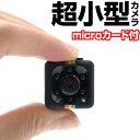 超小型 防犯カメラ 監視カメラ 暗視 カメラ フル HD 108...